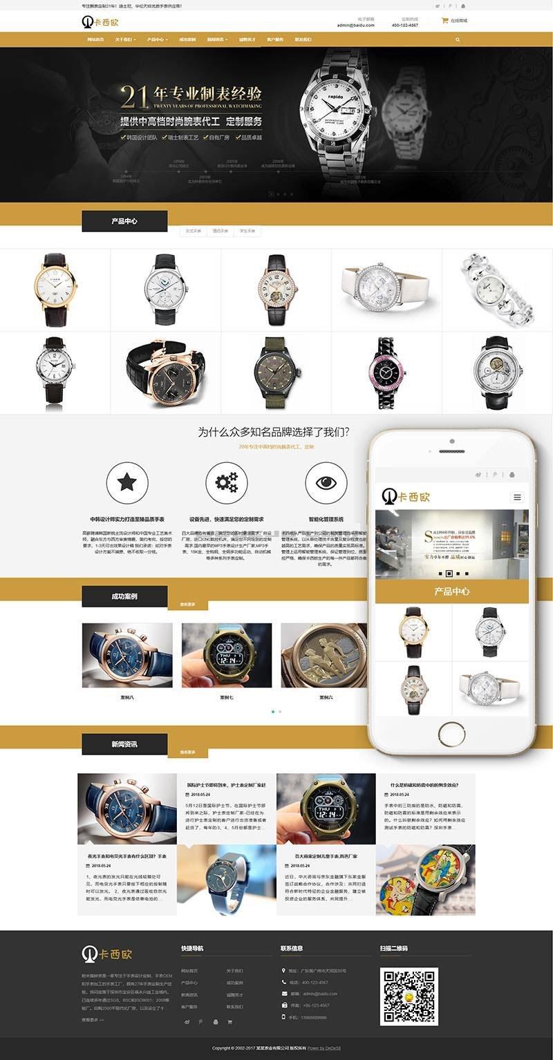 织梦dedecms响应式腕表手表表业公司网站模板(自适应手机移动端)