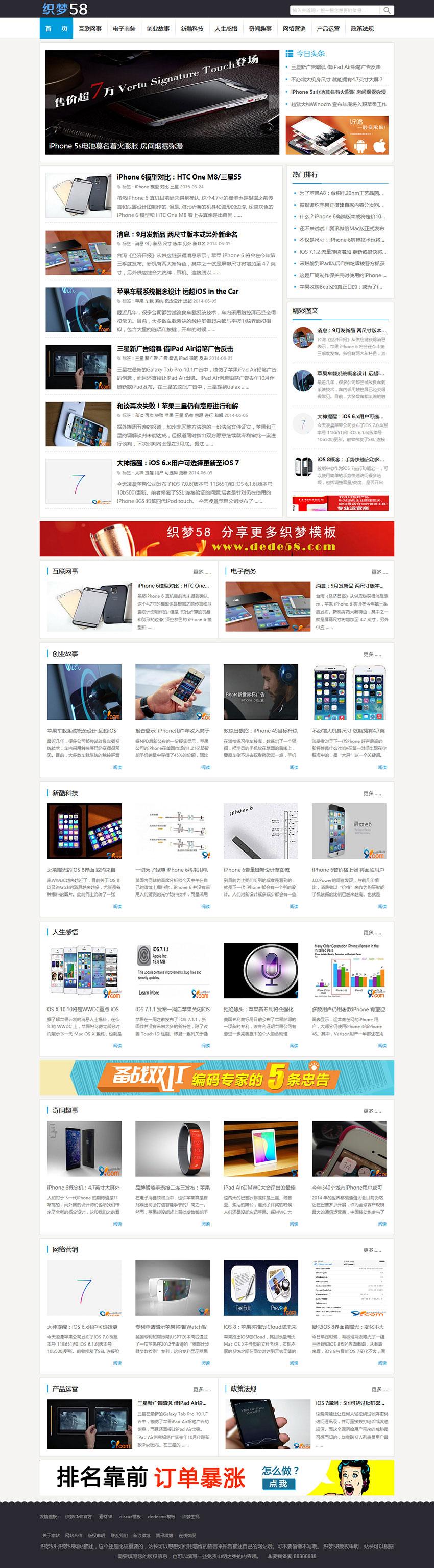 织梦dedecms大气简约资讯文章类网站模板