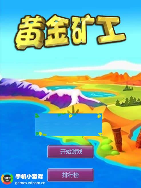HTML5黄金矿工游戏源码下载