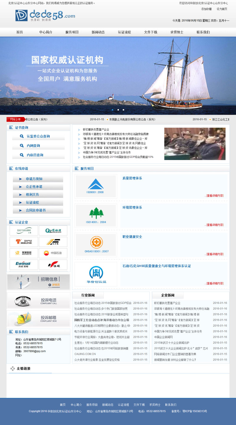 织梦dedecms通用商务咨询商标注册认证企业网站模板