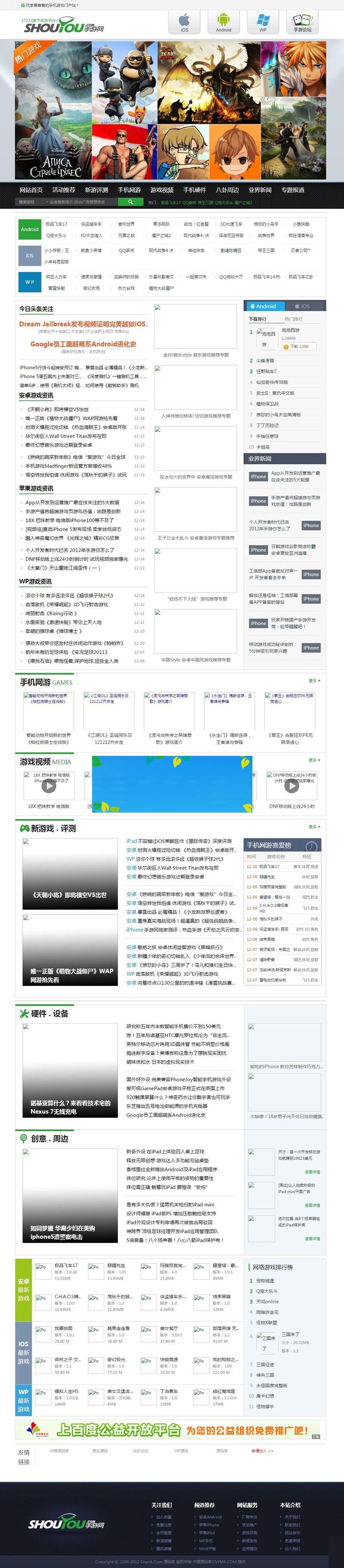 织梦dedecms仿17173旗下手游平台门户网站源码