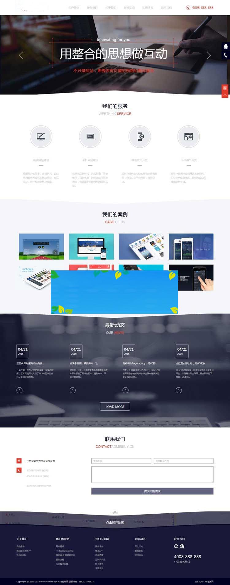 织梦dedecms响应式网络工作室网站建设公司模板(自适应手机移动端)