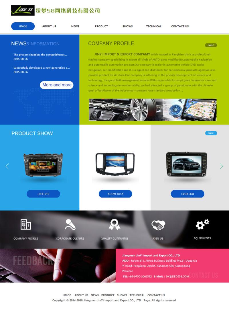织梦dedecms汽车零件外贸公司网站模板