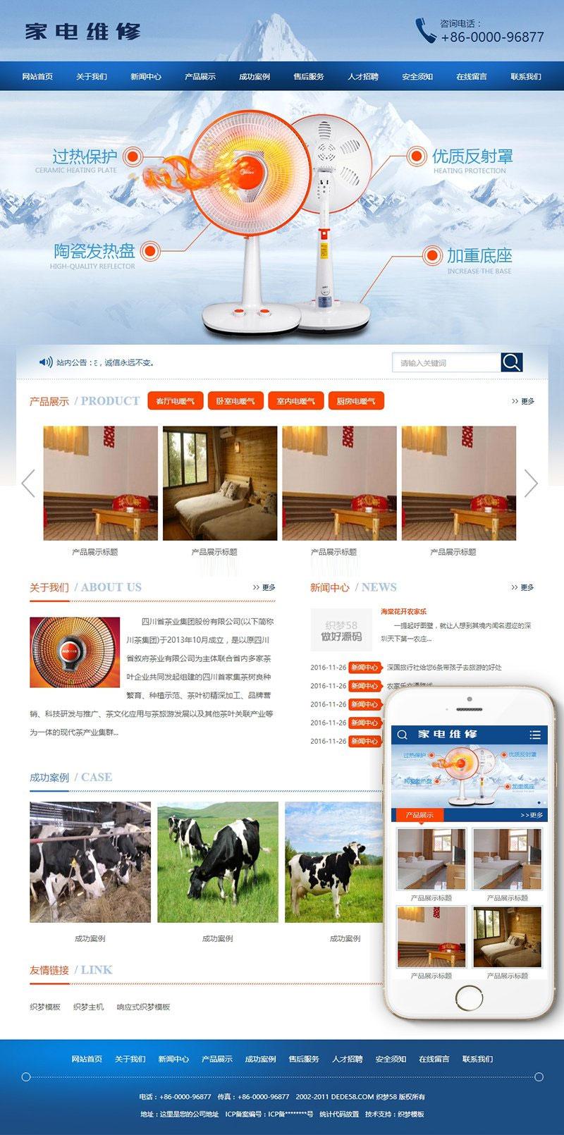 织梦dedecms家电电暖器电风扇维修公司网站模板(带手机移动端)