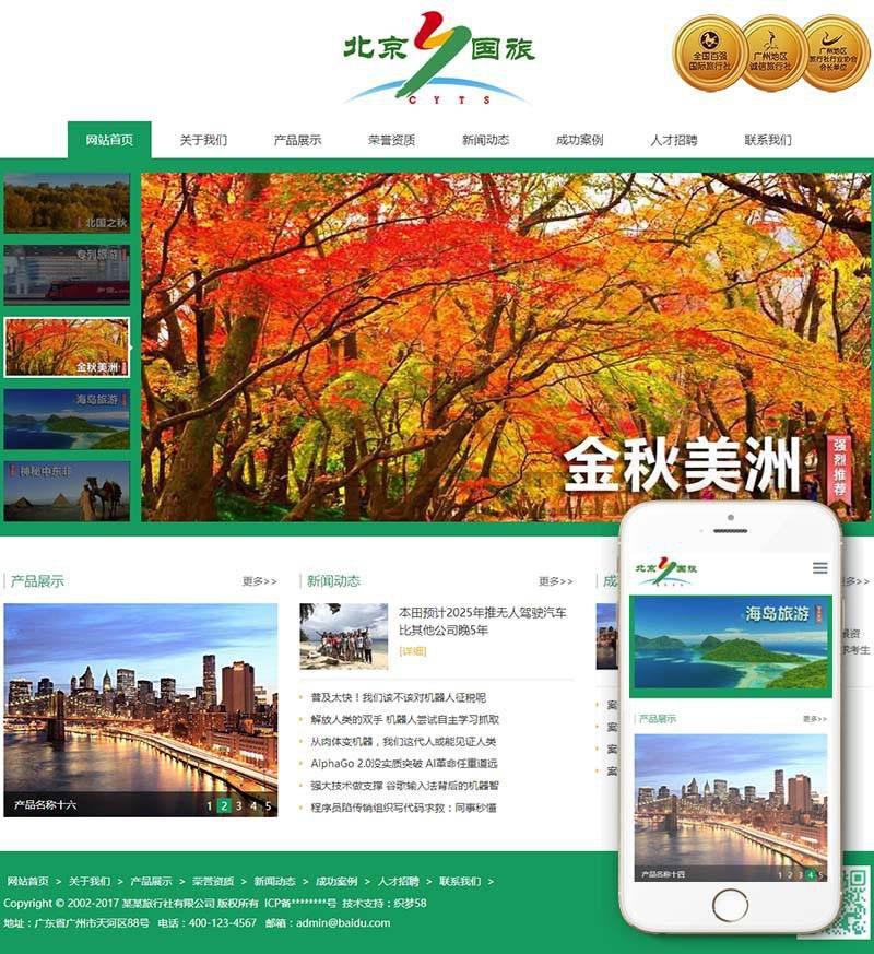 织梦dedecms响应式入境国内出境旅游旅行社网站模板(自适应手机移动端)