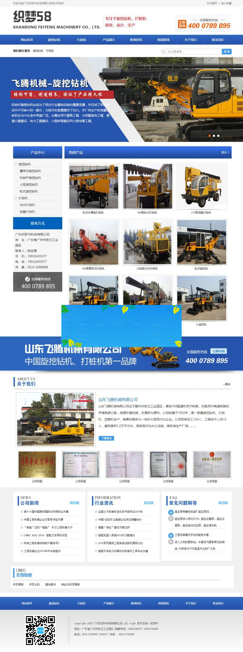 织梦dedecms蓝色挖掘机钻机机械设备公司网站模板