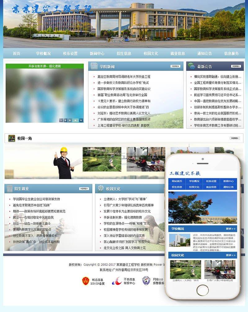 织梦dedecms建筑工程学院学校网站模板(带手机移动端)