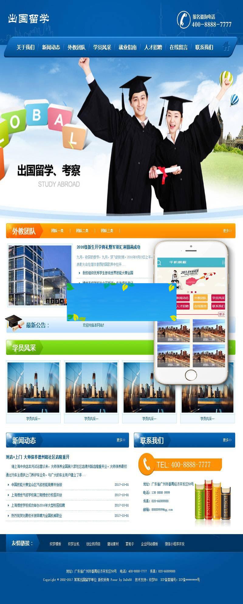 织梦dedecms出国留学签证企业网站模板(带手机移动端)