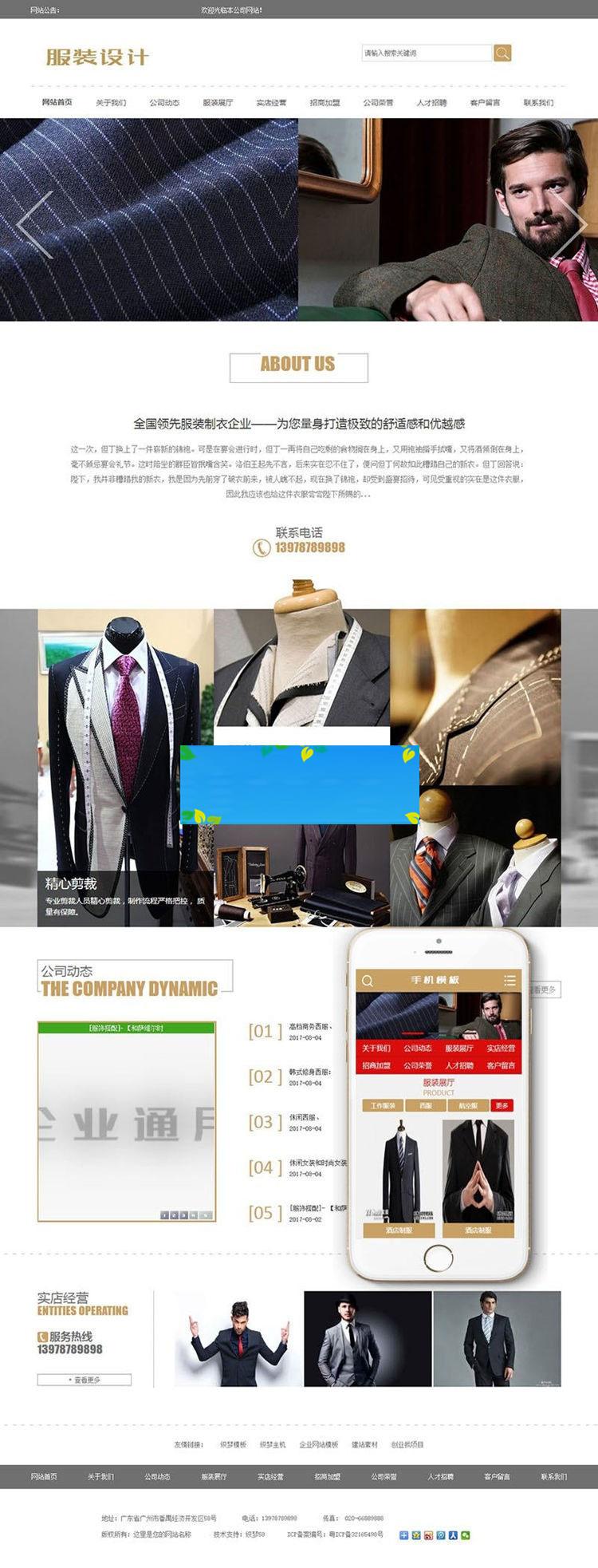 织梦dedecms服装设计展示企业网站模板(带手机移动端)