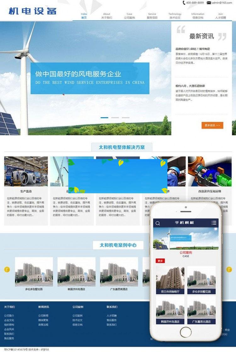 织梦dedecms机电科技设备公司网站模板(带手机移动端)