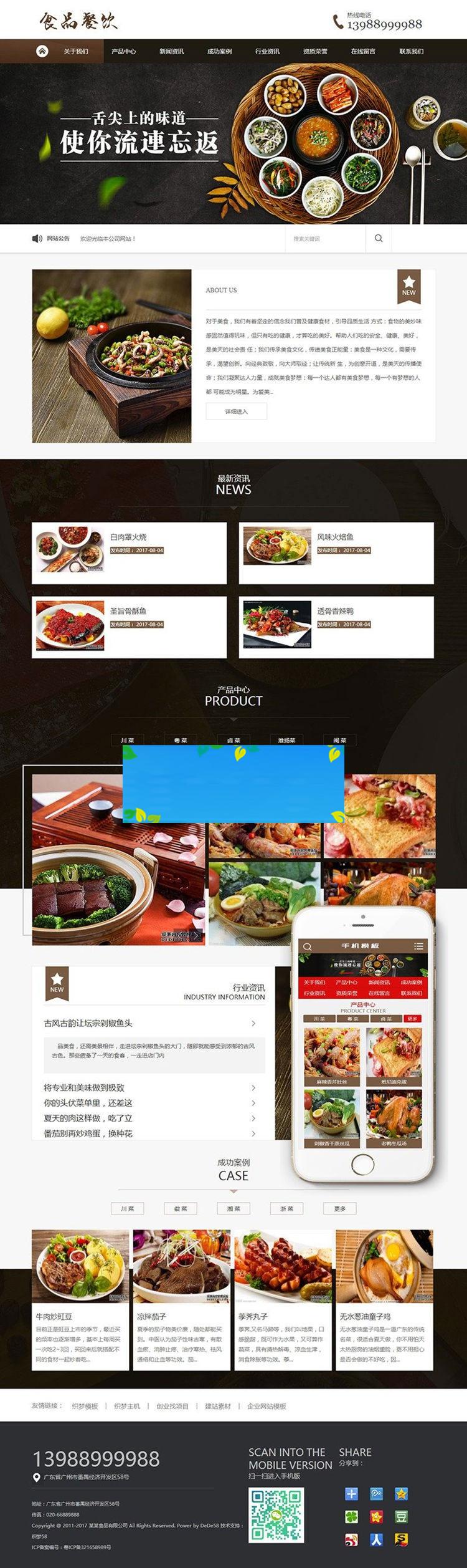 织梦dedecms餐饮美食食品企业网站模板(带手机移动端)