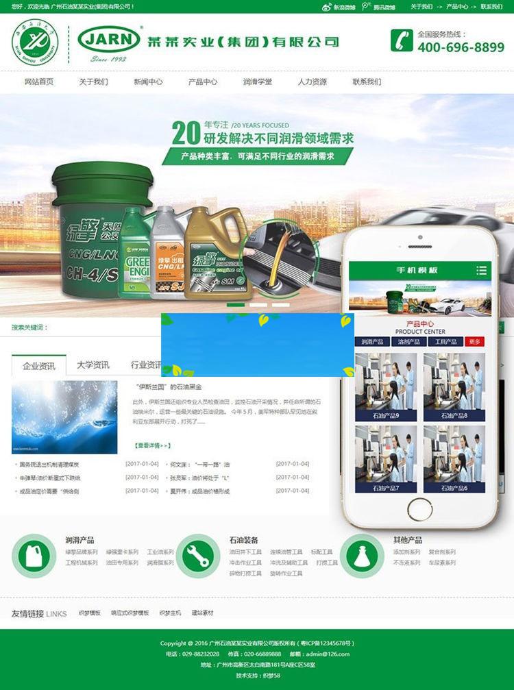 织梦dedecms石油石化实业公司网站模板(带手机移动端)