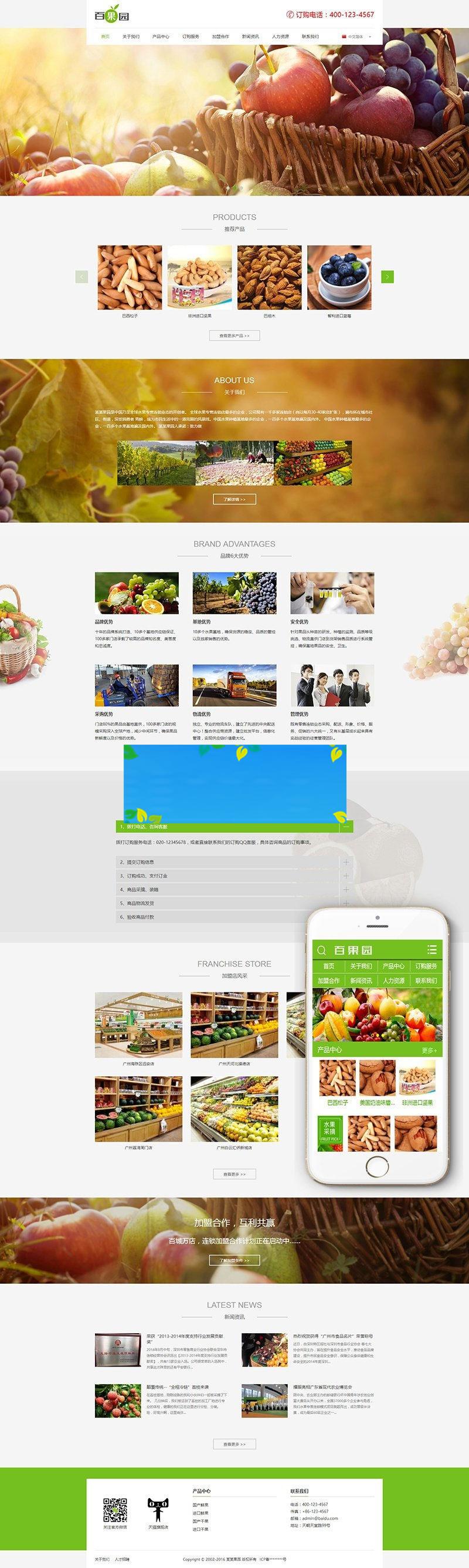 织梦dedecms中英双语果园水果订购网站模板(带手机移动端)