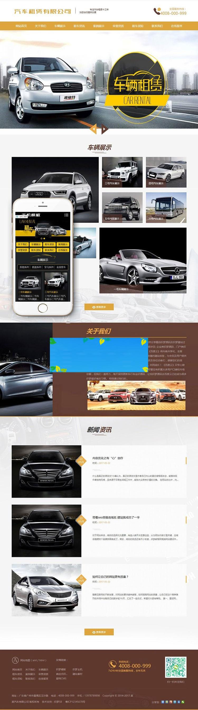 织梦dedecms汽车租赁车辆展示企业网站模板(带手机移动端)