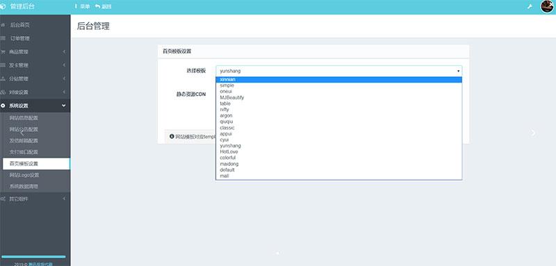 PHP新代刷网源码自助下单系统带18套模板风格
