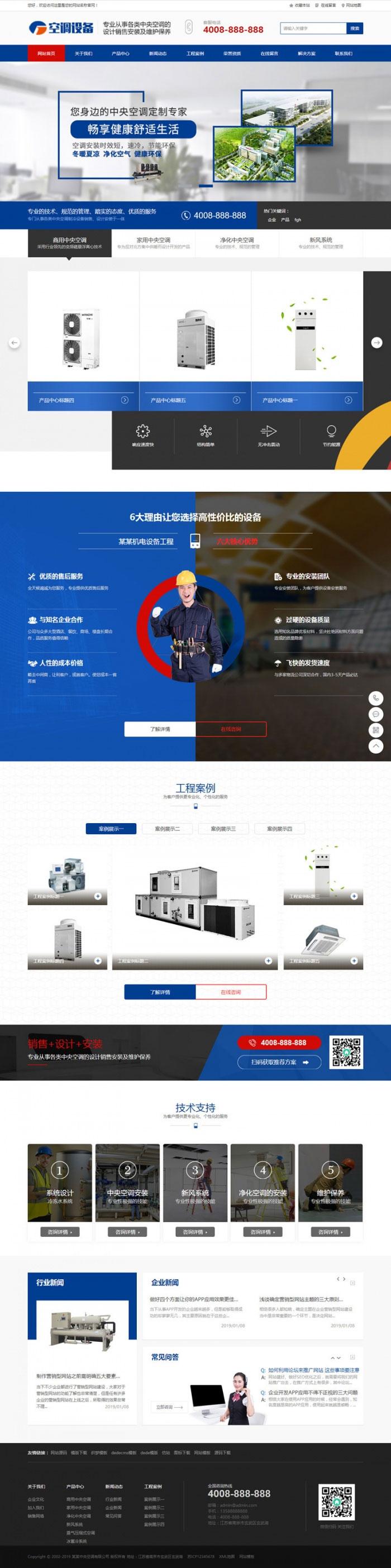 织梦dedecms蓝色营销型空调制冷设备公司网站模板(带手机移动端)