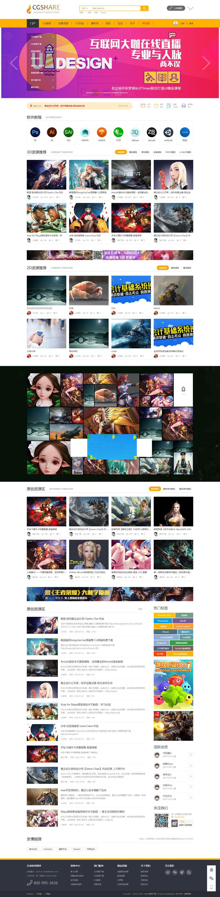 Discuzx3.2模板迪恩CG教程UI素材资源下载商业版GBK