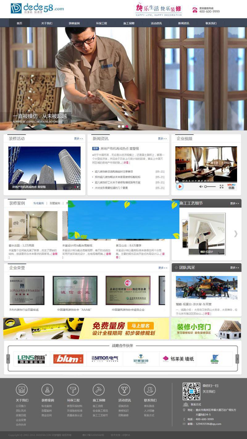 织梦dedecms装饰装修施工公司网站模板