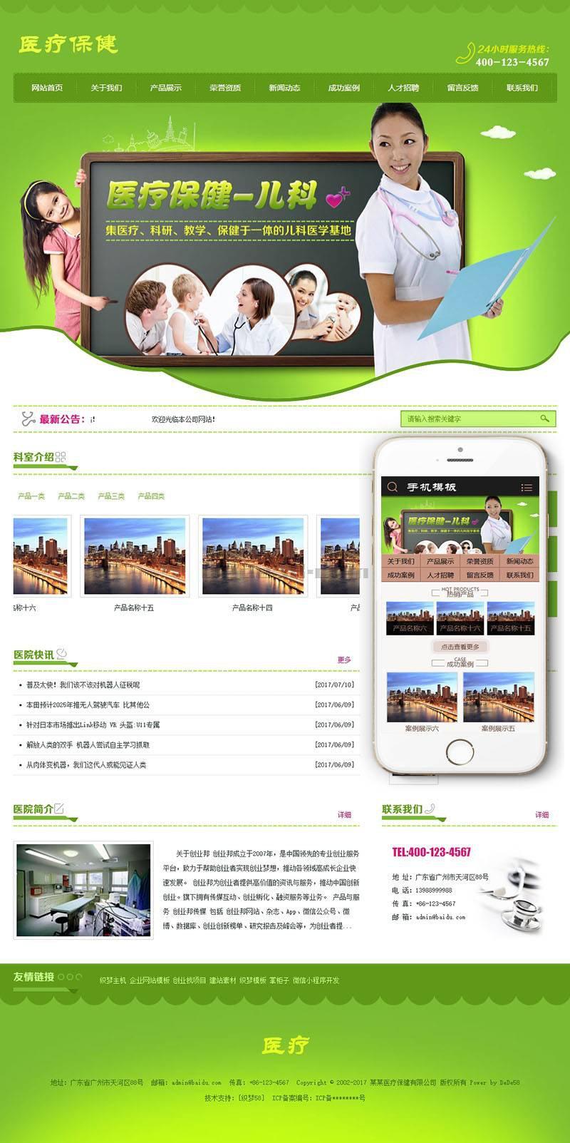 织梦dedecms医疗保健儿科医院门诊网站模板(带手机移动端)
