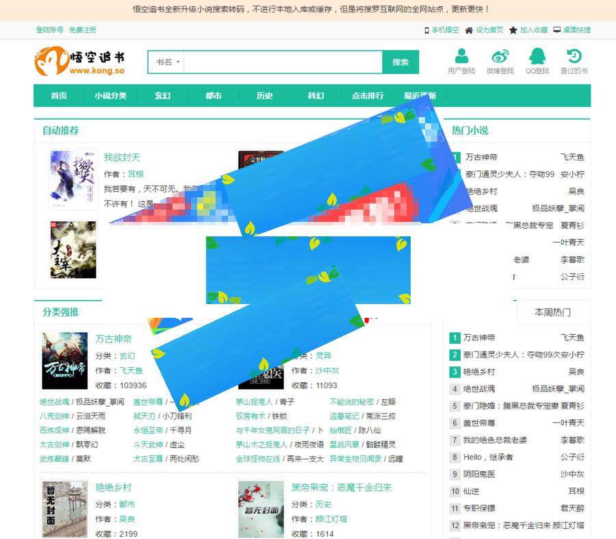 ptcms小说网站程序源码带手机版+采集功能自动更新