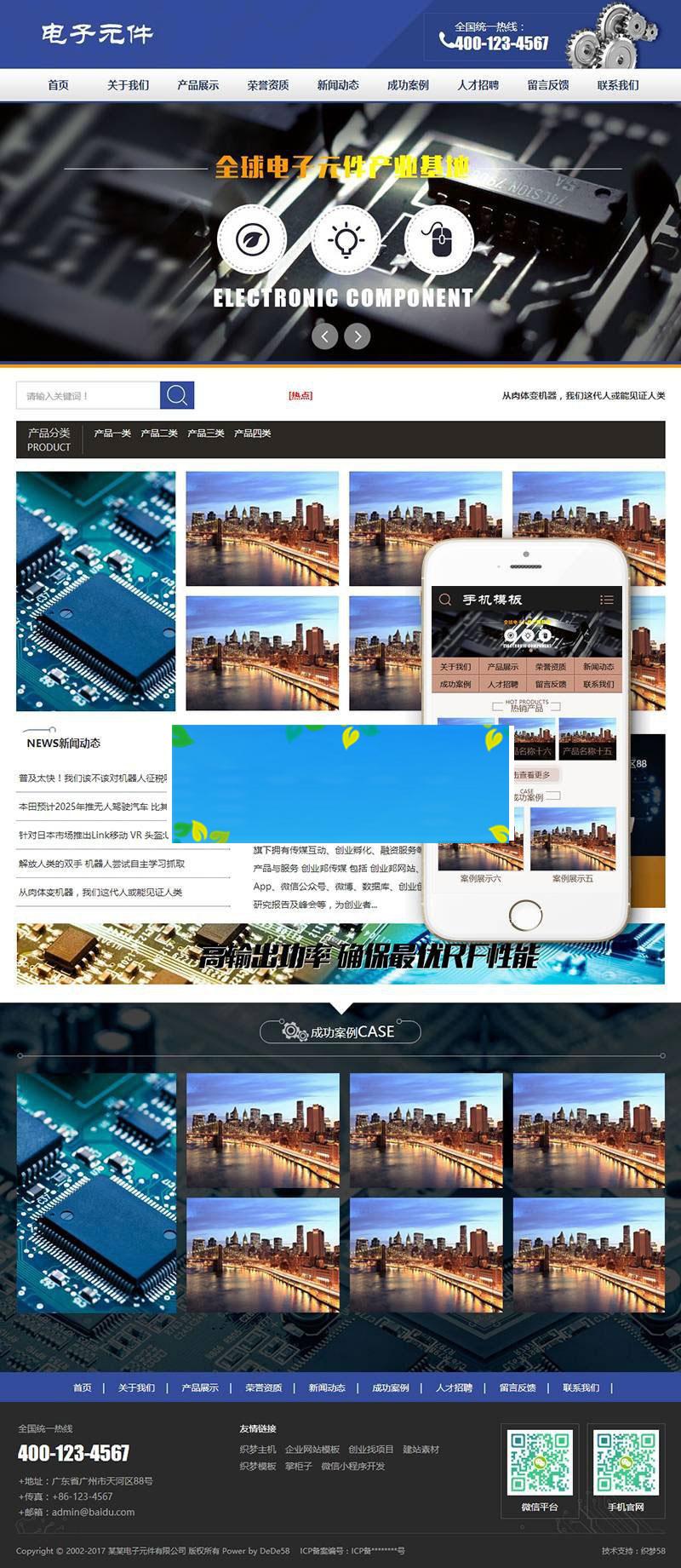 织梦dedecms电子元件公司网站模板(带手机移动端)