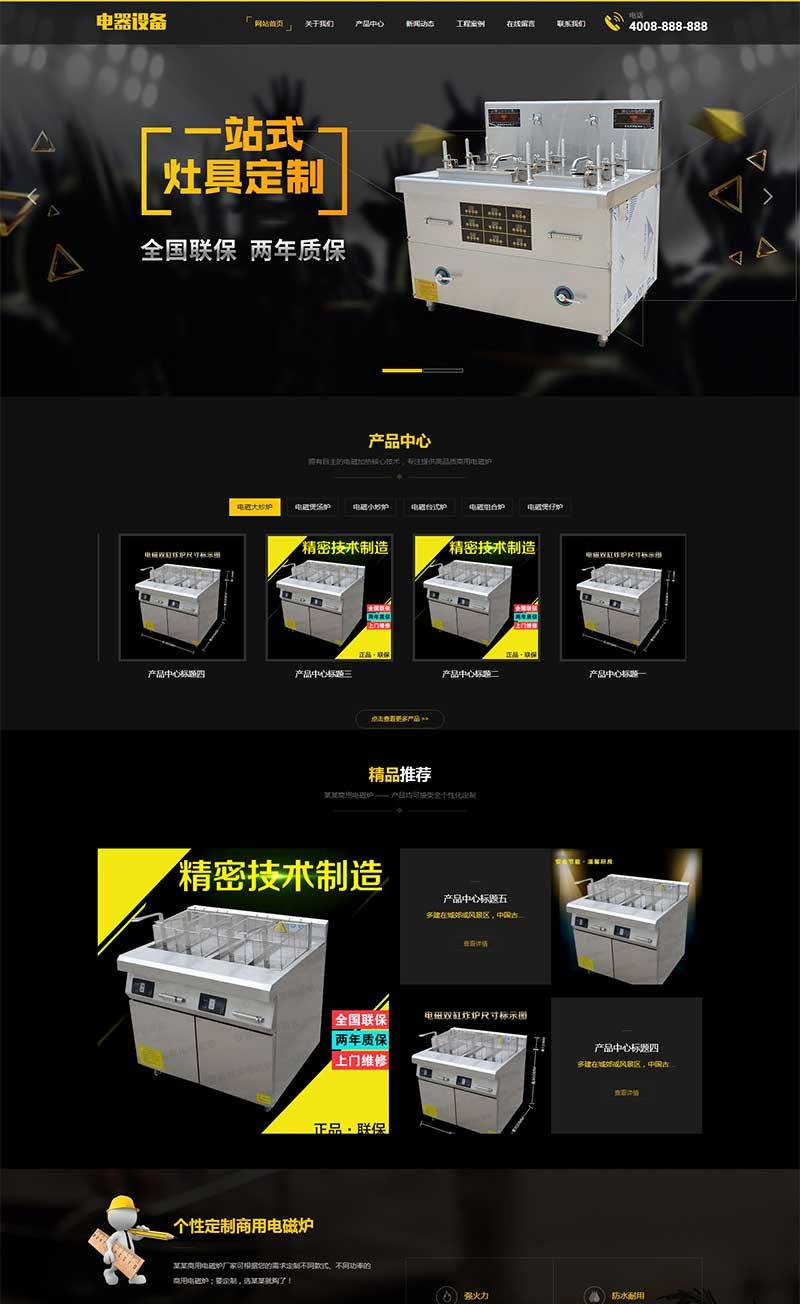 织梦dedecms黄黑色厨房用品电器设备企业网站模板(带手机移动端)