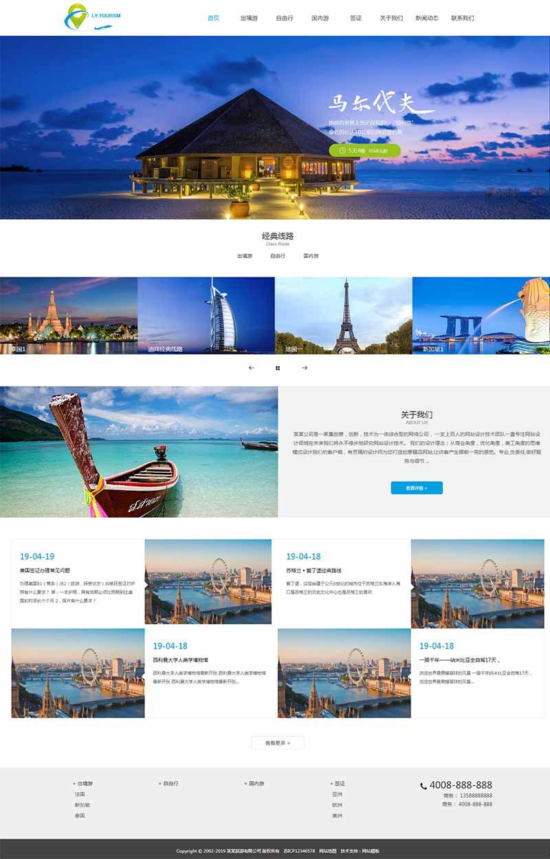 织梦dedecms响应式旅游公司网站模板(自适应手机移动端)