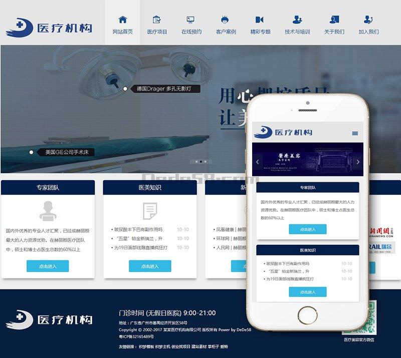 织梦dedecms医疗美容整形机构企业网站模板(自适应手机移动端)
