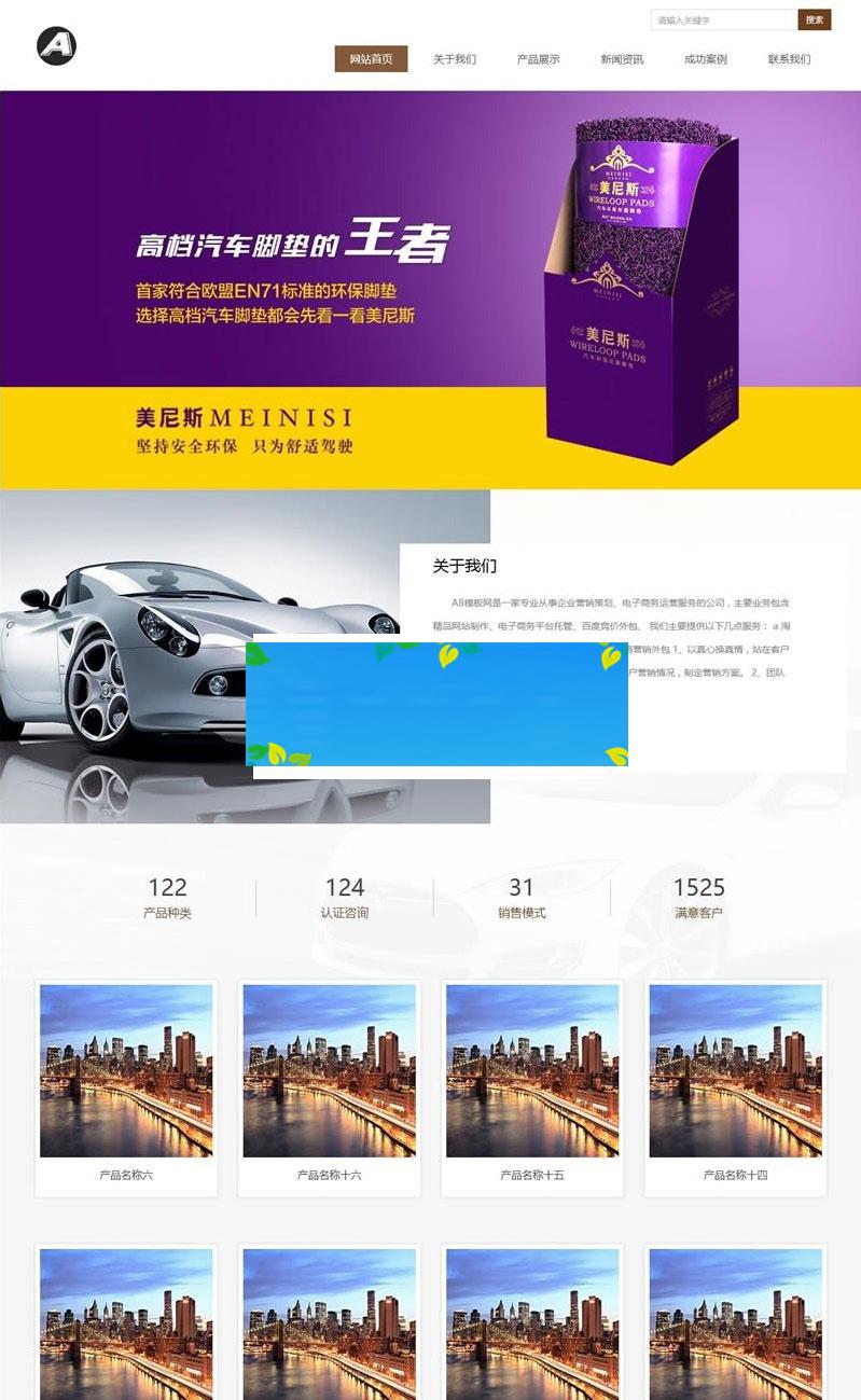 织梦dedecms新型环保材料汽车脚垫坐垫企业网站模板(带手机移动端)