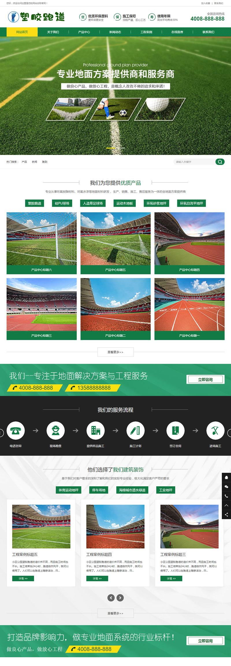 织梦dedecms体育场地塑胶跑道塑胶材料企业网站模板(带手机移动端)