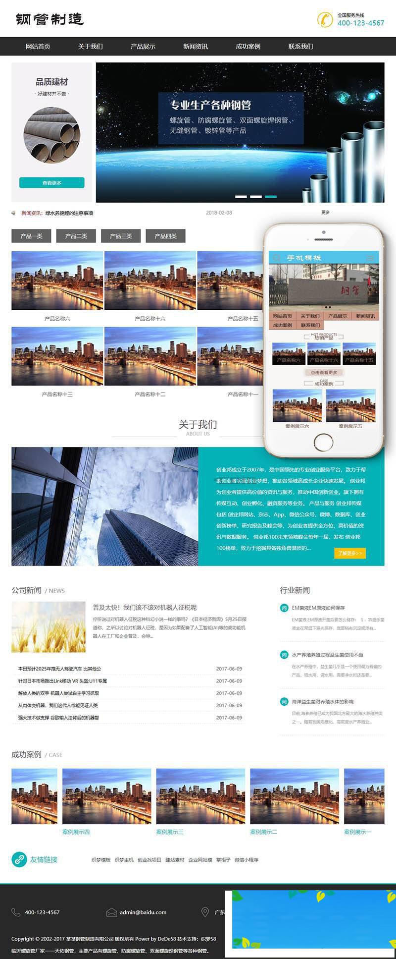 织梦dedecms钢管螺旋管制造企业网站模板(带手机移动端)