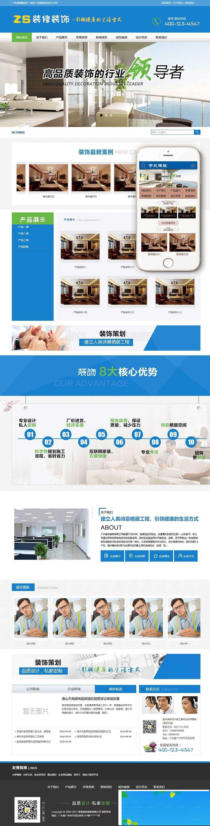 织梦dedecms装饰装修设计施工公司网站模板(带手机移动端)