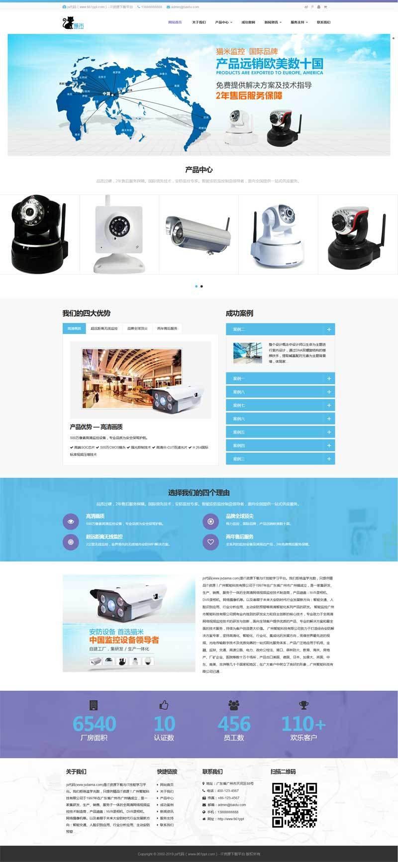 织梦dedecms蓝色大气响应式智能监控设备公司网站模板(自适应手机移动端)