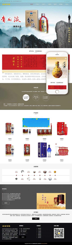 织梦dedecms响应式高端白酒酿造酒业公司网站模板(自适应手机移动端)
