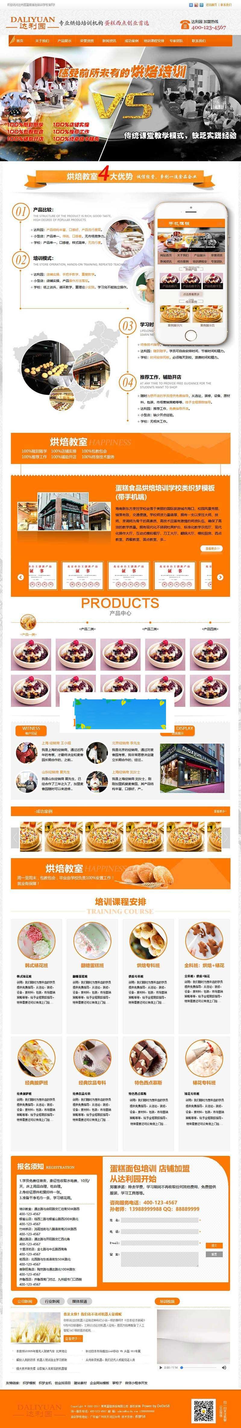 织梦dedecms蛋糕食品烘焙培训学校网站模板(带手机移动端)
