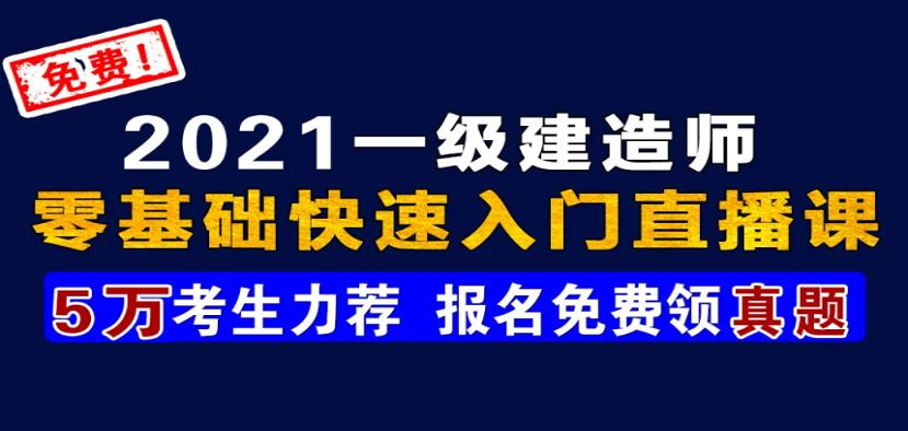 2021一级建造师法规/经济/管理/机电视频教材百度云网盘下载