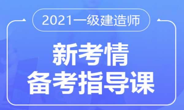 2021一级建造师市政实务视频教程培训网课资料百度云网盘下载 一级建造师教程-第1张