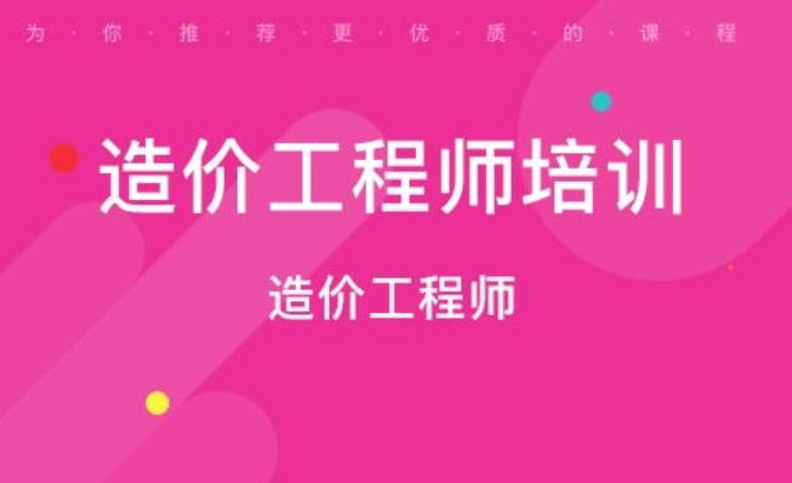 2022北京二级造价师土建实务教材课程视频课件百度云下载 二级造价师教程-第1张