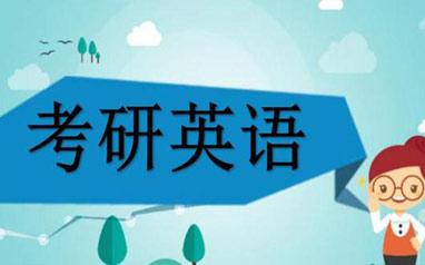 2022考研英语真题讲解网上视频课程教材百度云网盘下载 考研英语教程-第2张