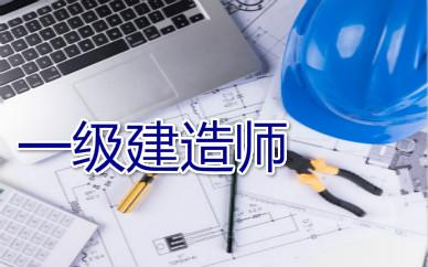 2021一级建造师公路工程网课视频教程教材百度云下载 一级建造师教程-第1张