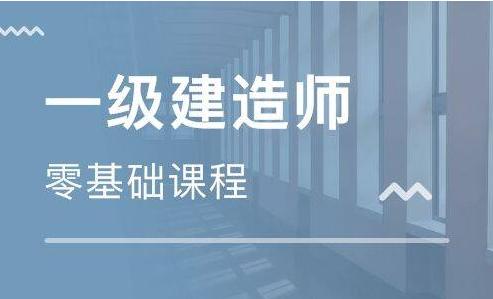 2021一级建造师建设工程法规及相关知识视频课程百度网盘下载 一级建造师教程-第2张