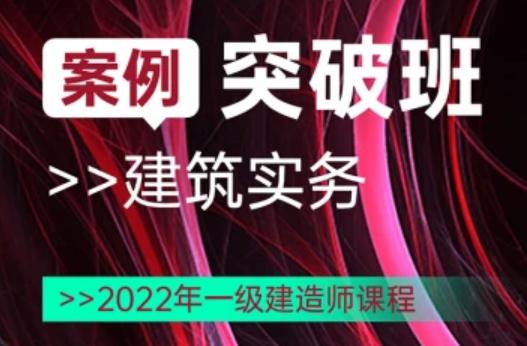 2022一级建造师建筑实务网课视频教学课程百度网盘下载 一级建造师教程-第1张