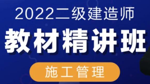 2022二级建造师建设工程施工管理教材网课百度网盘下载 二级建造师教程-第1张