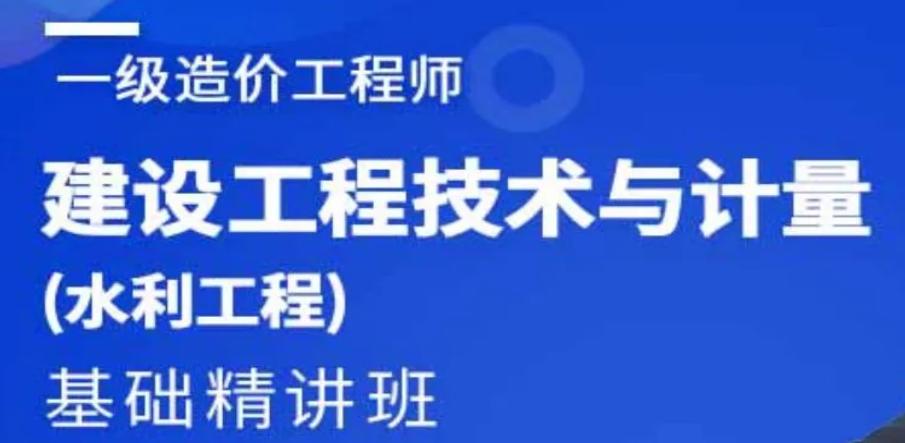 2021年一级造价师水利计量网课教程视频百度网盘下载 一级造价师教程-第1张