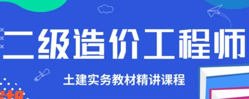 2021年二级造价师土建实务教学课件视频教程百度云下载 二级造价师教程-第1张