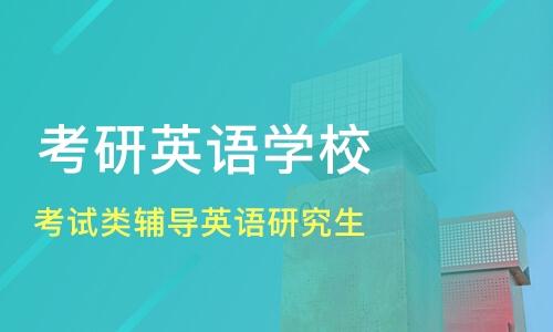 2022考研英语网上视频课程百度云盘 英语考研教程推荐 考研英语教程-第2张