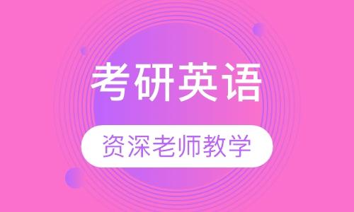 2022考研英语真题讲解网上视频课程教材百度云网盘下载 考研英语教程-第1张
