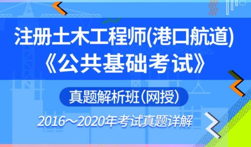 21注册土木工程师港口航道公共基础考题解析视频百度云下载 注册土木工程师教程-第1张